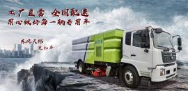 东风天锦路面洗扫车