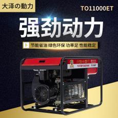 大泽动力・12kw15KW双缸汽油发电机TO13000ET