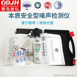 防爆噪声检测仪环境噪声自动测定仪