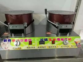 双锅爆米花机器