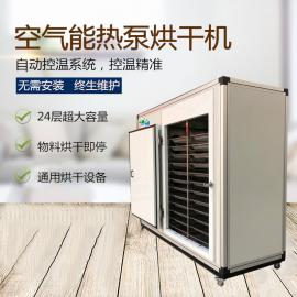 空气能热风循环烘箱 小型家用烘干机 24层超大容量
