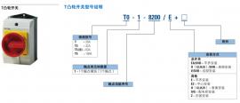 P3-63/EA/SVB-SW/N=》EATON伊顿授权代理商-品名:隔离开关