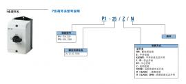 H-P1伊顿EATON授权代理商-品名:隔离开关三相端子盖