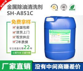 SH-A851C清洗剂对工件底caiwu腐shi 清�chuang�bian色 不氧hua