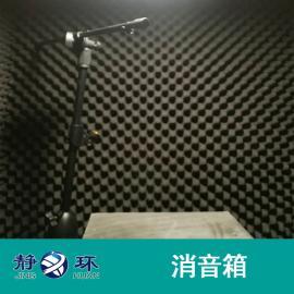 马达测试专用消音箱 可移动