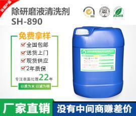 SH-890清洗剂能快速清洗精磨液表面残留物 不腐蚀工件底材