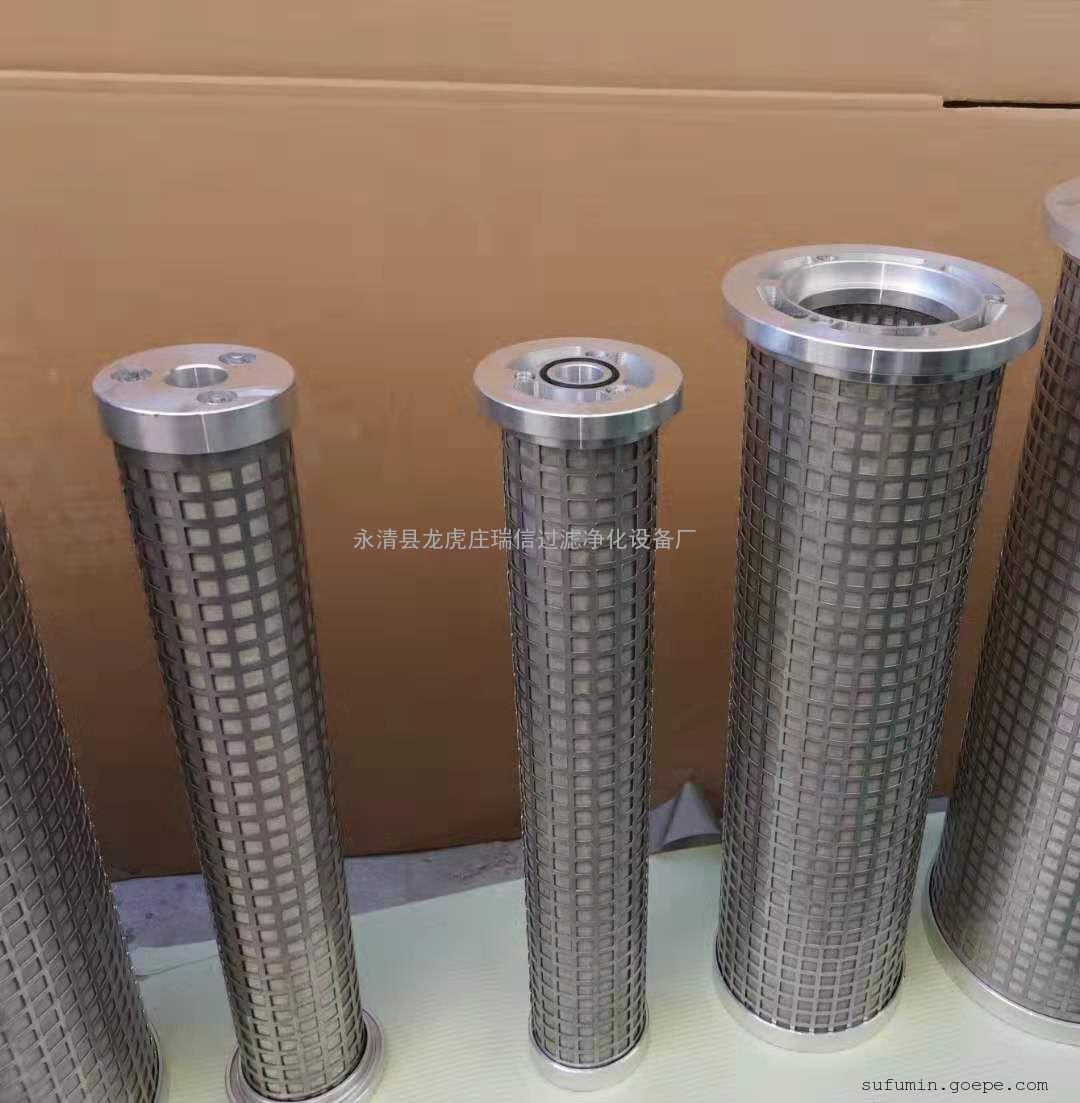 汽轮机油站滤芯LY-48/25W不锈钢过滤材料