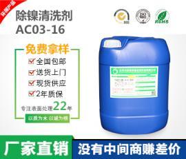 AC03-16除镍清洗剂工件不变色 不氧化 无腐蚀 无毒环保
