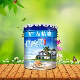 友情漆贝壳粉生态涂料室内墙涂料室内装饰墙漆消除异味功能