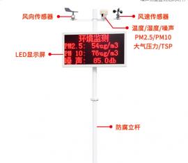 施工工地噪声环境监测仪 扬尘在线监测系统