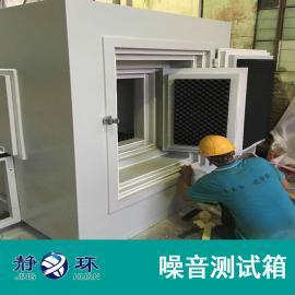 噪音测试箱 噪音箱设计 满足标准测试需求