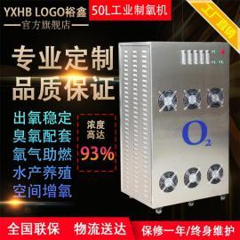 裕鑫空气分离制氧机设备 水产养殖制氧 KTV养生馆别墅空间富氧YX-ZY-50L