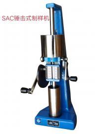 型砂试验设备SAC锤击shizhi样机紧实lv测定
