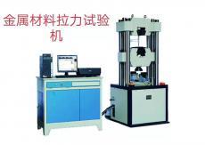 WAW系列电液伺服液压万能试验机