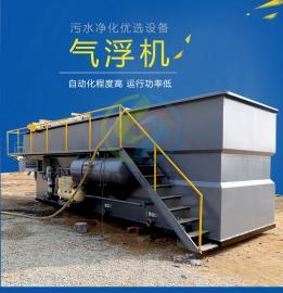生活污水处理beplay手机官方溶气式气浮机 电解气浮机一体化溶气气浮机