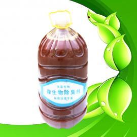 垃圾处理液绿色环保可以喝的空气净化剂
