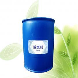 垃圾中转站除臭剂微生物菌可吸收臭气从而解决根源问题