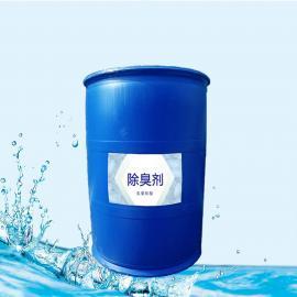 污水除臭剂可除臭净化调控水质修复水生态