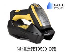 得利捷PowerScan 9501-DPM Evo条码器