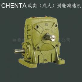 CHENTA 成奕涡轮减速机 ASS-40~135
