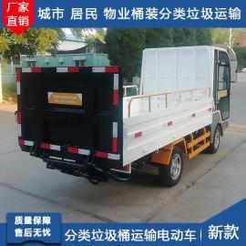 电动四轮垃圾清运车 城乡垃圾清运车 社区清理垃圾处理车