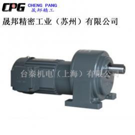 晟邦CPG高速比三相缩框减速机 卧式100W CH-2