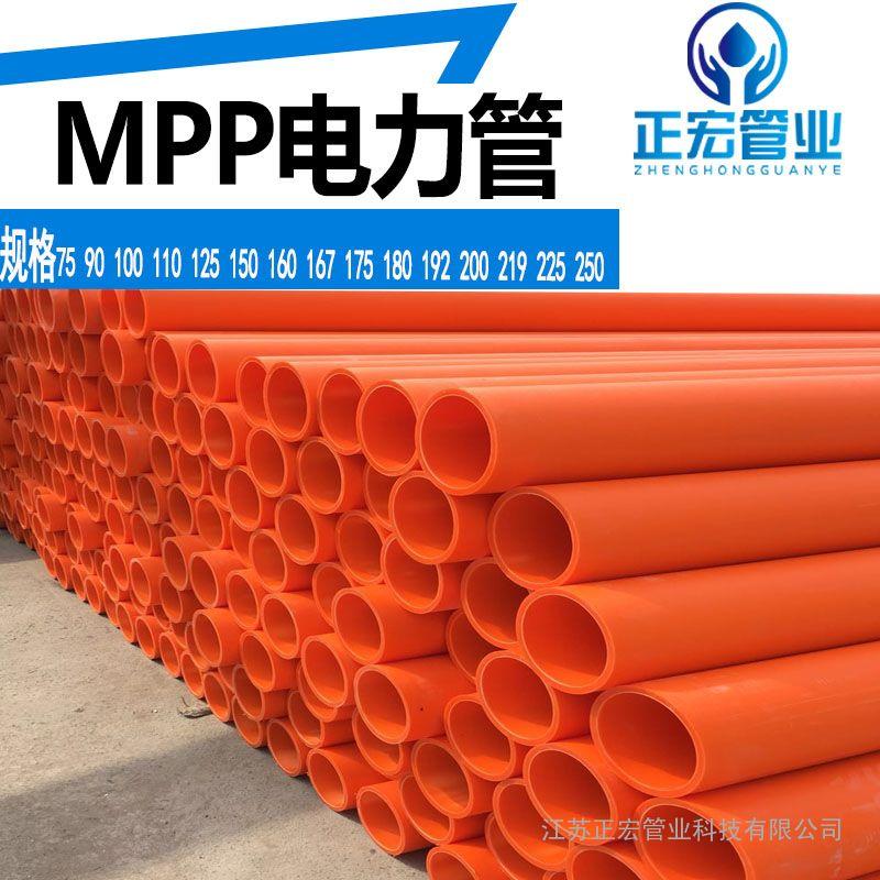 全新料mpp电线护套管正宏电缆保护管200采购MPP通信电缆管