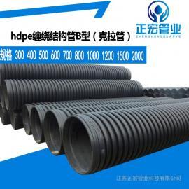 HDPE缠绕排水管B型国标HDPE克拉管正宏HDPE缠绕结构管B型