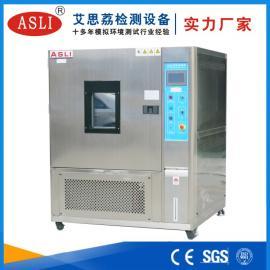 高低温试验箱操作规程