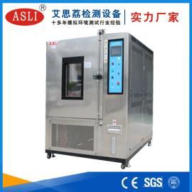 高低温交替试验箱使用流程