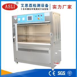 合金材料紫外老化试验机
