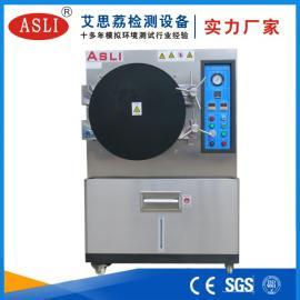 PCT高压加速寿命试验机出售