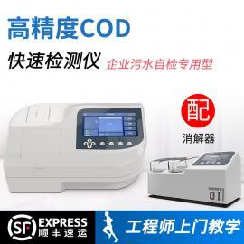 新款污水COD快速测定仪 触摸屏COD检测仪