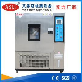 ASLI负80℃高低温交变试验箱