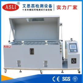 ASLI盐雾恒温恒湿高温复合试验箱