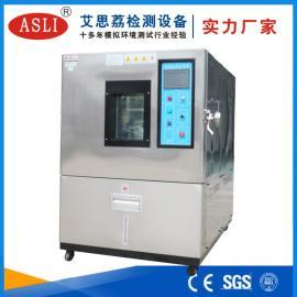 开关电源可程式高低温试验箱