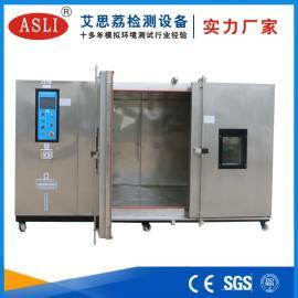 ASLI步入式高低温试验机 非标设计