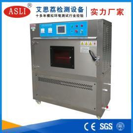 ASLI电子玻璃紫外线老化试验箱