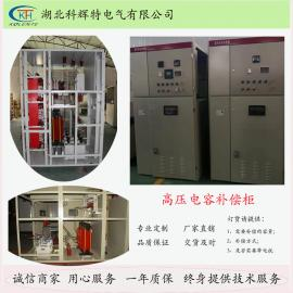 关于科辉特电气KBB系列高压电容补偿装置原理介绍