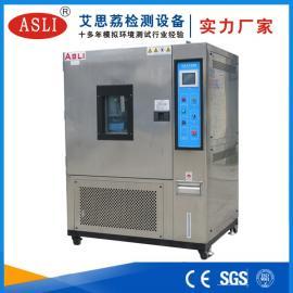 艾思荔非线性5℃快速温变试验箱 不锈钢