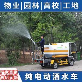 高低位喷洒电动洒水车 社区物业洒水降尘车 全新微型洒水车