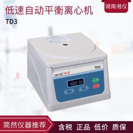 湘仪TD3低速自动平衡离心机