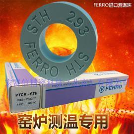 ferro福禄测温环窑炉测温环进口测温环STH1130-1400℃