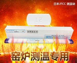 测温砖对照表 JFCC 测温块 窑炉测温砖L2 600-900℃