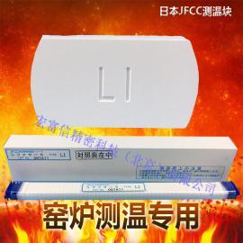 测温砖对照表 JFCC 测温块 L1800-1150℃