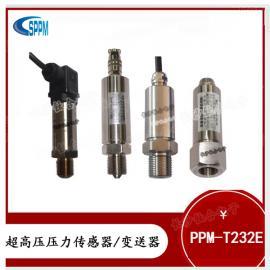 CSPPM-PPM-T232E宽量程超高压压力变送器/传感器