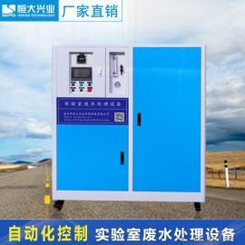 环境卫生处理 环境监测实验室废水处理设备恒大兴业BTE-LYMZ-500L