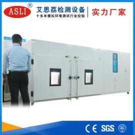 步入式高低温试验箱THR-容积