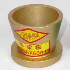 36×60×60水泥净浆流动度试模混凝土搅拌站试验用