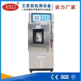 ASLI光电元器件高低温试验箱